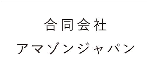 合同会社アマゾンジャパン
