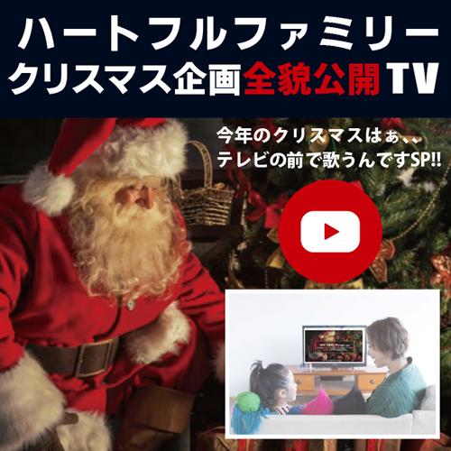 クリスマス企画全貌公開TV